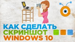 Как Сделать Скриншот в Windows 10 | Как Сделать Снимок Экрана Windows 10