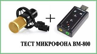 Мікрофон BM 800 + USB звукова карта (тест)