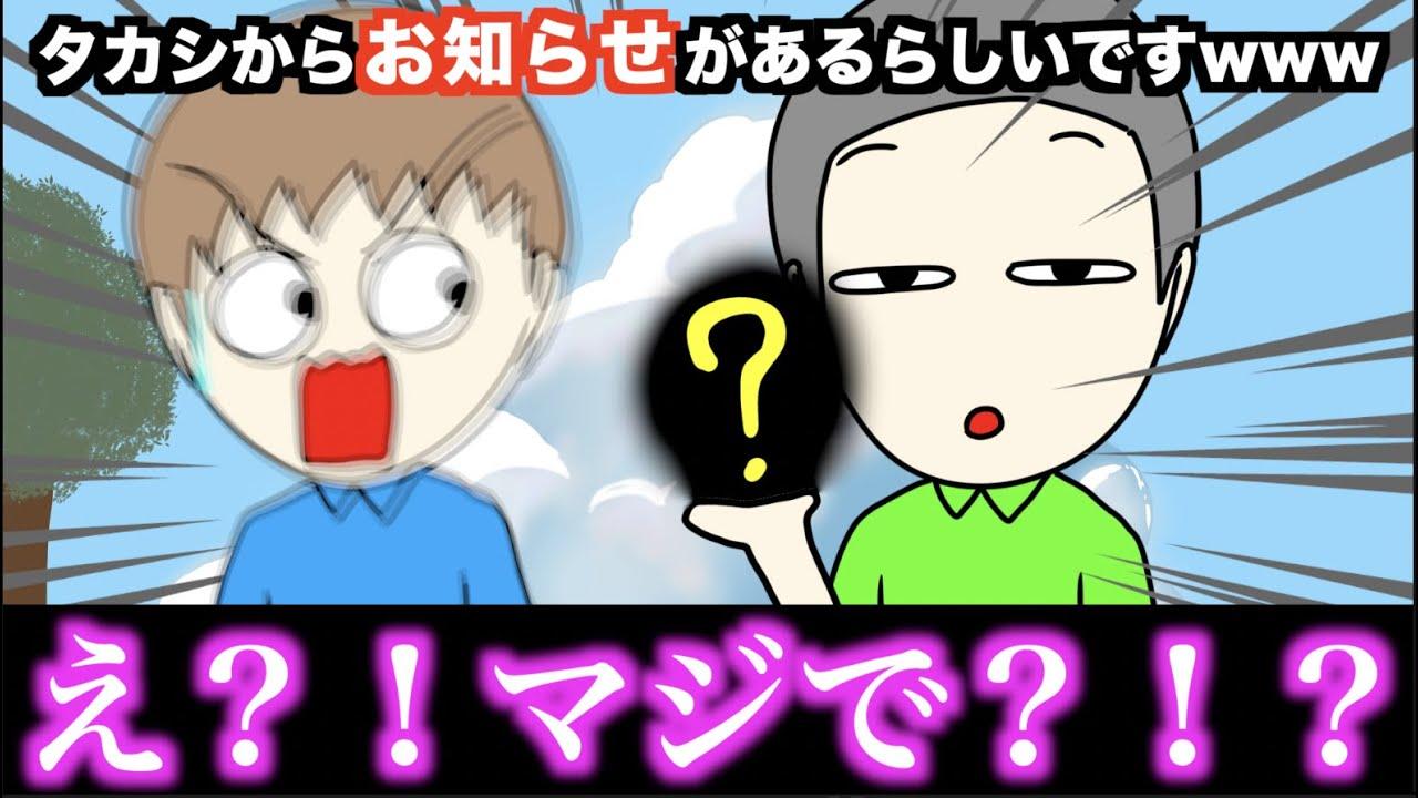 【アニメ】タカシからお知らせがあるらしいですwwwww