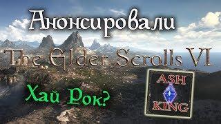 Состоялся анонс THE ELDER SCROLLS 6 | Хай Рок?