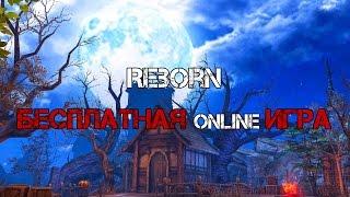 Reborn  №1(Бесплатная игра онлайн)