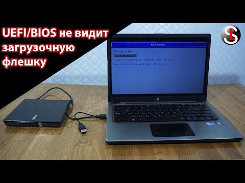 Что делать, если BIOS или UEFI не видит загрузочную флешку или диск в Boot Menu. 3 Способа
