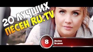20 лучших песен RU.TV | Музыкальный хит-парад 'Супер 20' от 24 декабря 2017