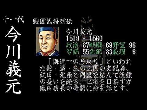 今川家(氏輝,義元,氏真) - 信長の野望 [GV-VCBOX,GV-SDREC]