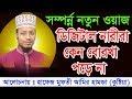 Bangla Waz 2018 amir hamza new waz ডিজিটাল নারীরা কেন বোরখা পড়ে না