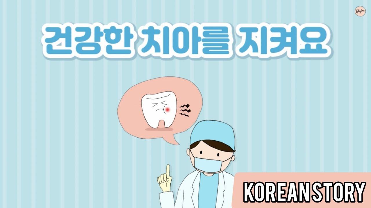 [KBOOK]  Keep your teeth healthy (ENG)ㅣShort Korean Story ㅣKstyles