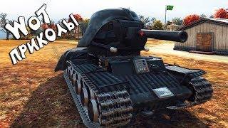 World of Tanks Приколы | КРАСИВЫЕ моменты из  Мира Танков #39