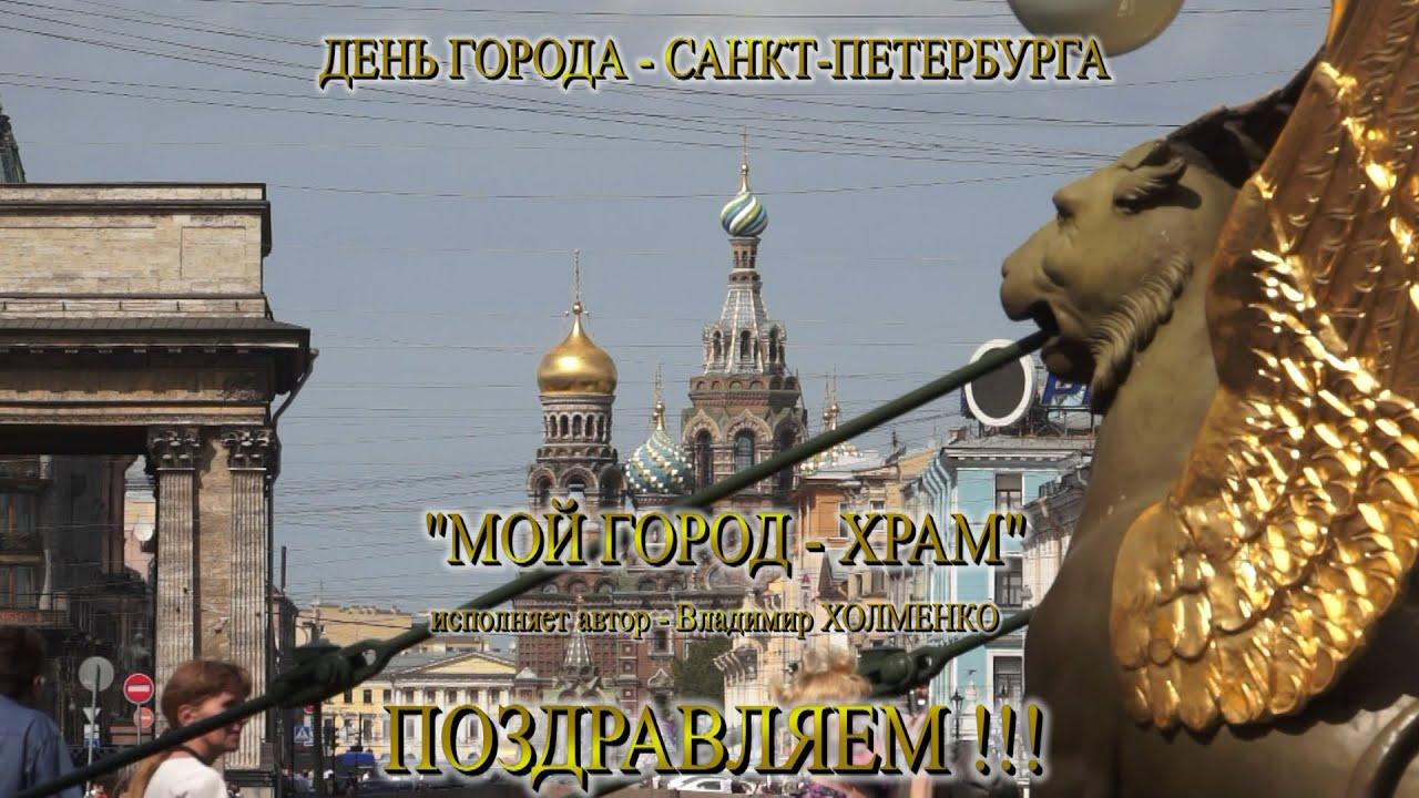 Написать, открытки с днем рождения города санкт петербург
