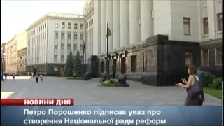 Стратегію розвитку України до 2020 року від Порошенка