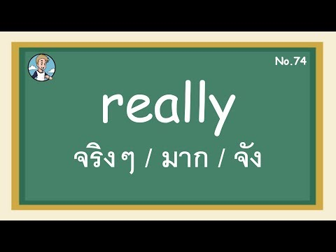 SS74 - really จริงๆ / มาก / จัง - โครงสร้างประโยคภาษาอังกฤษ