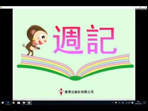香港小學中文寫作 (類別 格式 要求) (周記) 粵語 - YouTube