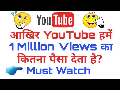 How much youtube pays per 1 million view in india in hindi