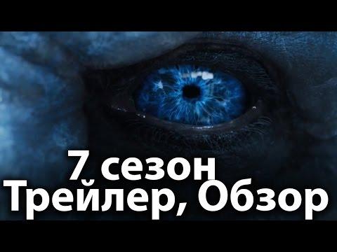 Игра Престолов 7 сезон Трейлер. Обзор. Долгий Путь. Четверо Правителей