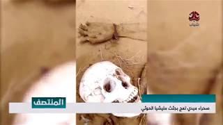 صحراء ميدي تعج بجثث مليشيا الحوثي | تقرير سعد القاعدي