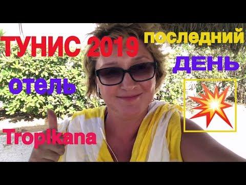 Тунис 2019 🇹🇳 отель Tropikana 🌍 Последний День отдыха