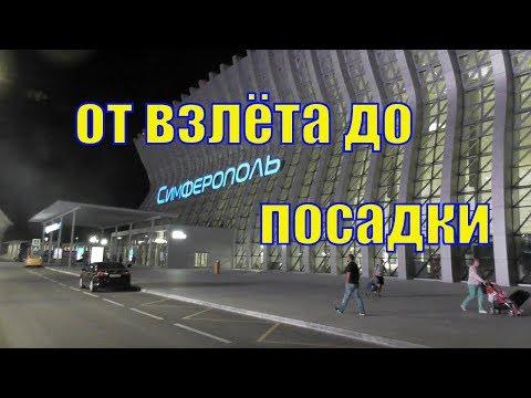BLOG/Симферополь/Новый Аэропорт/Что нельзя брать в самолет