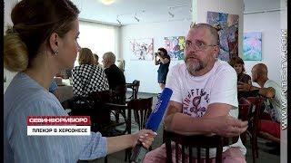 Лучшие художники Крыма приедут в Херсонес на фестиваль «Вдохновение Корсуни»