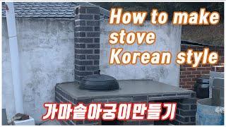 How to make stove of Korean style. 장성 화덕만들기. thumbnail