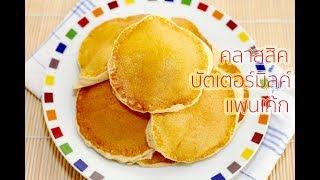 สอนทำคลาสสิคบัตเตอร์มิลค์แพนเค้ก : Classic Buttermilk Pancakes Recipe