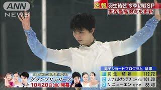 羽生、SPで世界最高得点更新 ノーミスの演技(17/09/23)