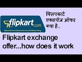 Flipkart exchange offer - How does it works..