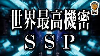 世界最高機密【SSP】宇宙秘密計画について