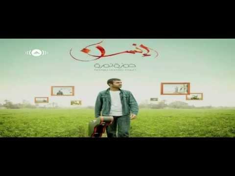 Hamza NamiraAla Bab Allahحمزة نمرةعلى باب اللهYouTube