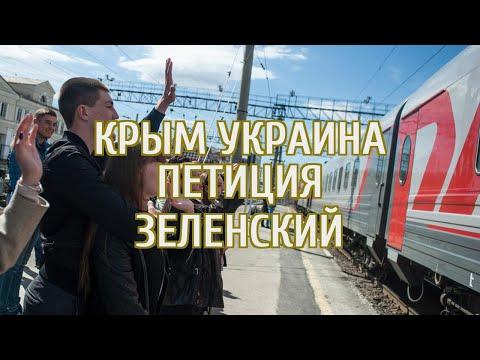 Власти Крыма ответили на просьбу Украины вернуть поезда
