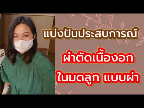 แชร์ประสบการณ์ผ่าตัดเนื้องอกในมดลูกแบบผ่า ❌ไม่ได้ใช้เทคนิคส่องกล้อง |Reality888