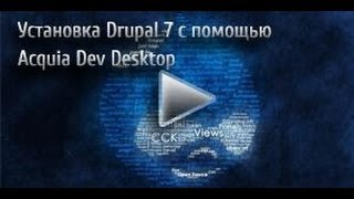 Установка Drupal 7 с помощью Acquia Dev Desktop - Видеоуроки по Drupal