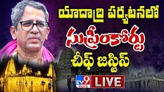 యాదాద్రి సన్నిధిలో సుప్రీంకోర్టు చీఫ్ జస్టిస్ LIVE || CJI NV Ramana Visits Yadadri Temple - TV9