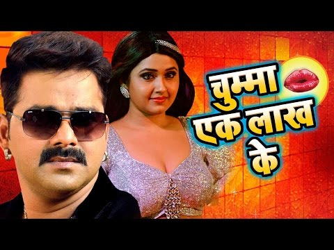 2017 का सबसे हिट गाना - Pawan Singh, Kajal Raghwani - चुम्मा लाख के - SARKAR RAJ - Bhojpuri Hit Song