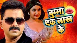 2017 का सबसे हिट गाना pawan singh kajal raghwani चुम्मा लाख के sarkar raj bhojpuri hot song