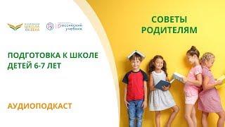 Подготовка детей к школе 6-7 лет. Подкаст «Начальная школа XXI века»