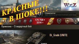 T26E5  Красные в ШОКЕ! Новый тяжёлый танк 8 уровня США.  Промзона World of Tanks