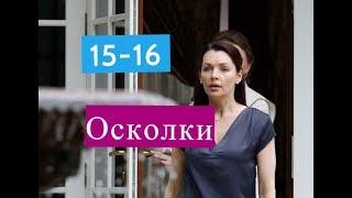 Осколки сериал с 15 по 16 серии Анонс Содержание серий 15-16 серия