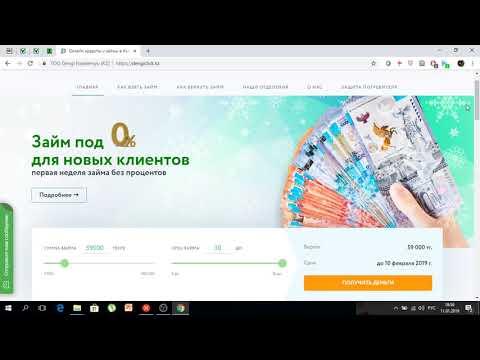 Деньги клик / Dengi Click как взять кредит выгодно Казахстан займ