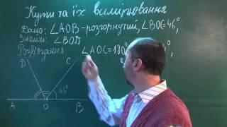 Тема 3 Урок 6 Кути та їх вимірювання - Геометрія 7 клас