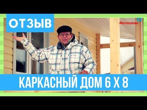 Каркасный дом «Рославль» 6x6 72м2. Отзыв владельца каркасного дома.