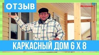 видео Д-43 Каркасный дом 6x6 м