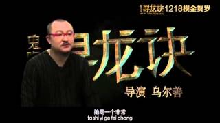 《寻龙诀》Angelababy 预告片