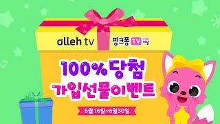 #핑크퐁TV | 신규가입자 [슈퍼구조대 100% 선물 이벤트] | 올레tv를 사용하는 퐁맘u0026퐁대디라면 주목!