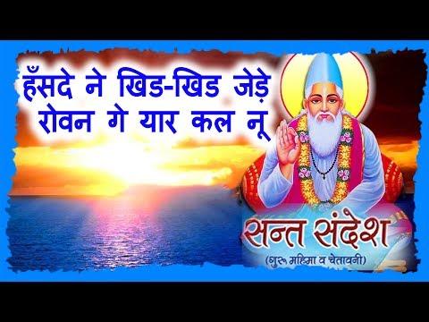 ✓ हँसदे ने खिड-खिड जेड़े  रोवन गे यार कल नू ! Prakash Gandhi - 2015 -  Audio !  Chetavani Bhajan