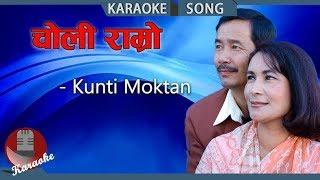Choli Ramro - Kunti Moktan || Nepali Karaoke