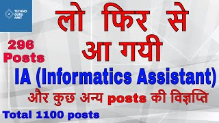 New vacancy of Informatics Assistant(IA) June 2018 in State power companies of Rajsthan