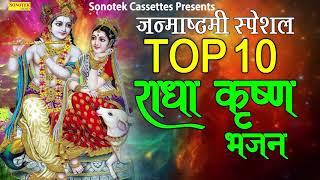 """"""" Janmashtami"""" Special Krishna Bhajans Top 10 Radha Krishan Bhajan Maa Yashoda Tero Lal"""