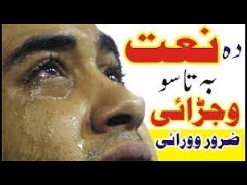 pashto naat by sohail ahmad pashto naat drome hanzala pashto naat da madine habiba 2018