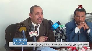 تغطيات تعز | مؤتمر صحفي لوكيل أول محافظة تعز عن قصف منطقة الخيامي من قبل المليشات |يمن شباب