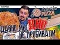 Доставка пиццы Астория (Astoria) | Давно мы дно не пробивали