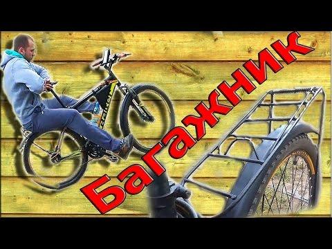 Как сделать багажник на велосипед своими руками